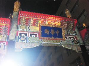 中華街街.jpg